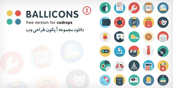 دانلود مجموعه آیکون طراحی وب Ballicons