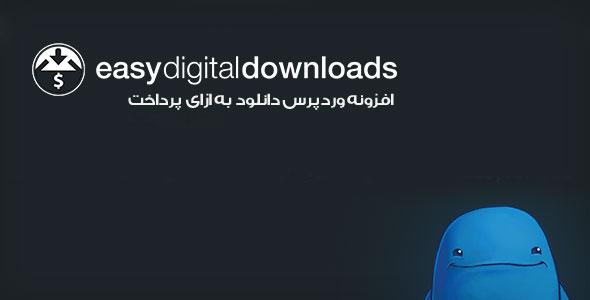 افزونه وردپرس دانلود به ازای پرداخت Easy Digital Downloads