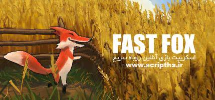 اسکریپت فارسی بازی آنلاین روباه سریع Fast Fox