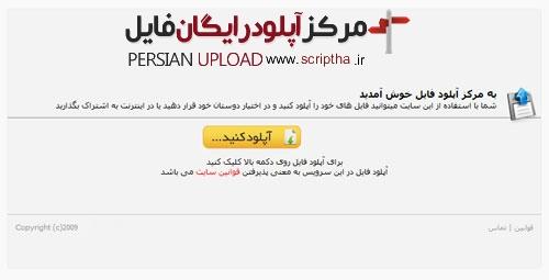 اسکریپت آپلود سنتر فایل فارسی ایجکس