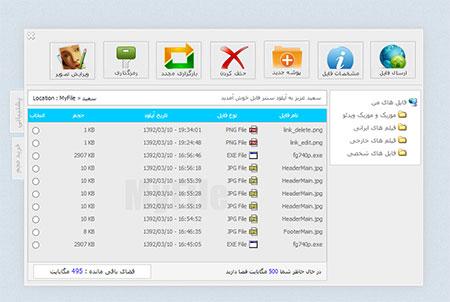 اسکریپت آپلود سنتر فارسی پیکوفایل
