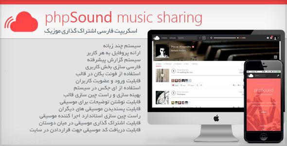 اسکریپت فارسی اشتراک گذاری موسیقی phpSound