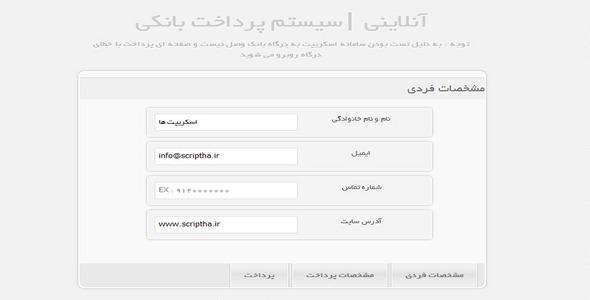 دانلود اسکریپت پرداخت آنلاین بانک ملت Pay Onlinei