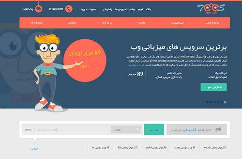 دانلود قالب میزبانی هاستینگ Geek Host فارسی به صورت HTML