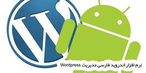 نرم افزار اندروید فارسی برای مدیریت وردپرس WordPress For Android