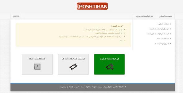 اسکریپت فارسی پشتیبانی از مشتری با تیکت پشتیبان نسخه 1.1