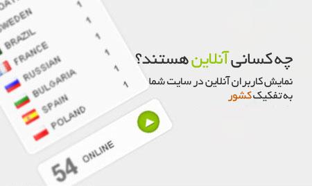 دانلود اسکریپت Who is online نمایش کاربران آنلاین به تفکیک کشور