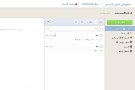 اسکریپت راه اندازی سرویس ایمیل فارسی با HMail