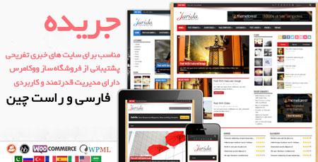 دانلود پوسته مجله خبری جریده فارسی برای وردپرس Jarida v2.4.0
