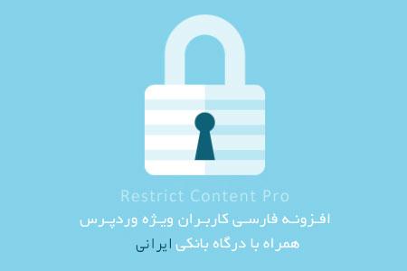 دانلود افزونه VIP فارسی Restrict Content Pro نسخه 2.2.3 اورجینال