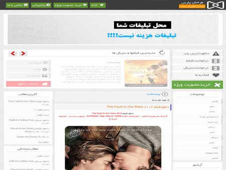 دانلود قالب تهران فیلم برای وردپرس