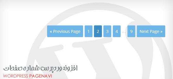 افزونه وردپرس شماره صفحات WP-PageNavi