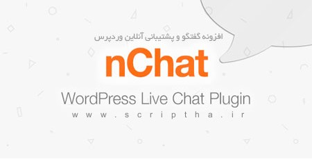 گفتگوی زنده با مشتریان در وردپرس با افزونه nChat نسخه 1.0.1