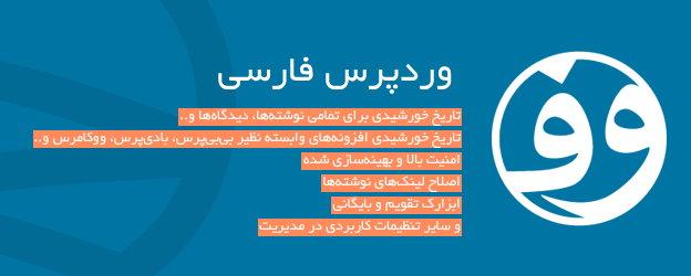 افزونه وردپرس فارسی و تاریخ شمسی wp-jalali