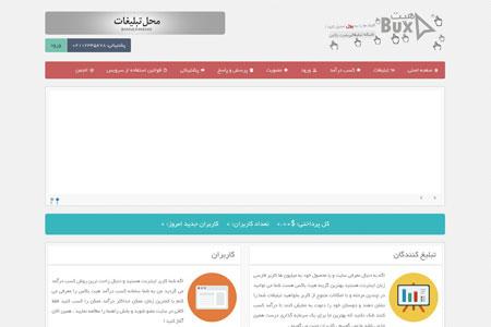 تبلیغاتی بایگانی - اسکریپت هااسکریپت ایجاد سایت تبلیغات کلیکی EvolutionScript فارسی