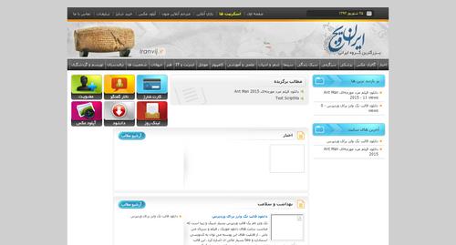 دانلود قالب ایران ویج برای وردپرس نسخه 1.1