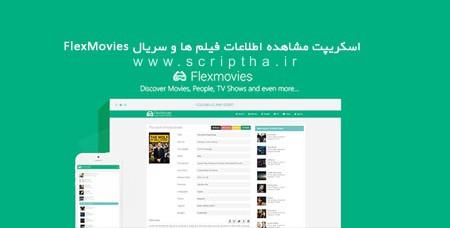 اسکریپت مشاهده اطلاعات فیلم ها و سریال FlexMovies