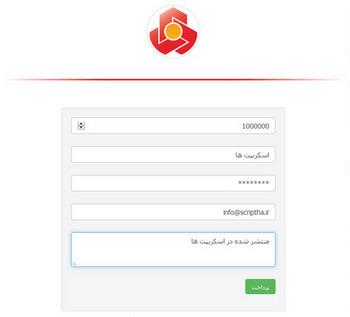 اسکریپت درگاه پرداخت بانک ملت نسخه جدید