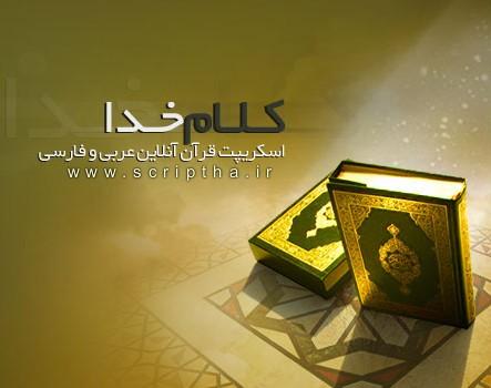 اسکریپت قرآن آنلاین عربی و فارسی نسخه 1.1