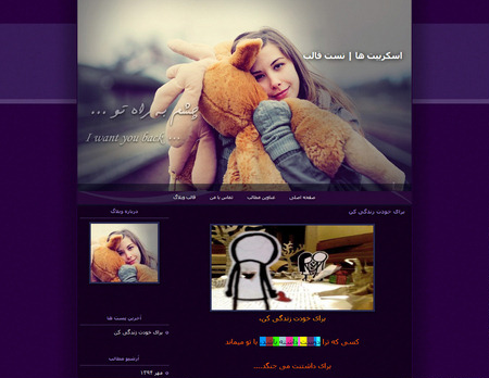 قالب وبلاگ عاشقانه چشم به راه تو برای بلاگفا