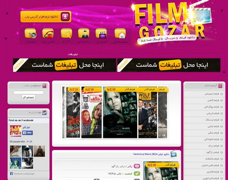 دانلود قالب فیلم گذر برای وردپرس Film Gozar
