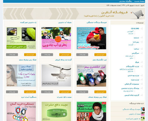 دانلود قالب فروشگاهی برای وردپرس Kharid