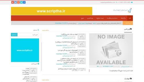 اسکریپت فارسی خبرخوان حرفه ای و اتوماتیک NewsPilot v1.0.0