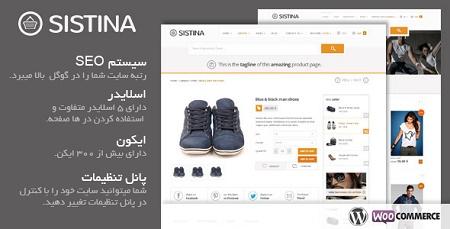 قالب فروشگاهی وردپرس سیستینا Sistina v1.8.2