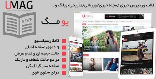 قالب مجله خبری یو مگ فارسی برای وردپرس Umag v1.0