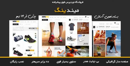 دانلود پوسته فروشگاهی میندیگ فارسی برای وردپرس Mindig v1.3.7