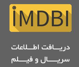 افزونه دریافت خودکار اطلاعات فیلم و سریال IMDBi v2.0.0