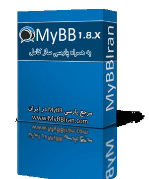 دانلود مای بی بی به همراه فارسی ساز MyBB 1.8.7