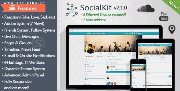 دانلود اسکریپت راه اندازی شبکه اجتماعی Socialkit v2.1.0
