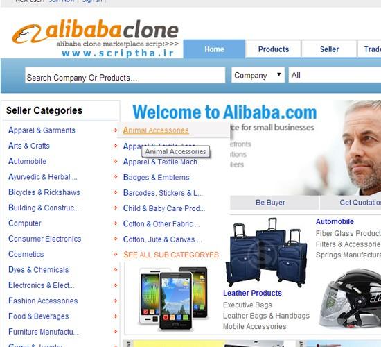 دانلود اسکریپت علی بابا Alibaba فروشگاه ساز