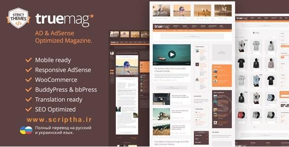 دانلود پوسته مجله خبری تفریحی Truemag v1.2.3