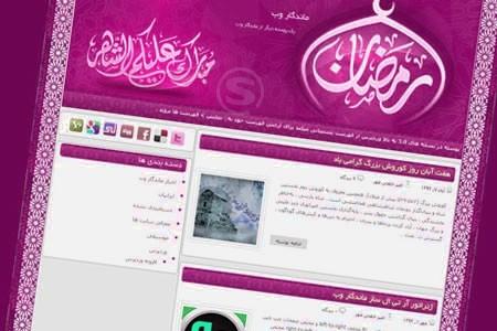 دانلود قالب رمضان برای وردپرس در چهار رنگ