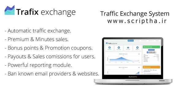 دانلود اسکریپت تبادل ترافیک و افزایش بازدید Trafix