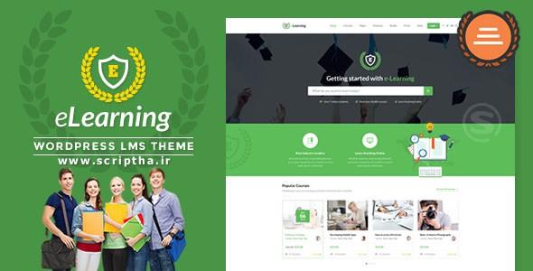 دانلود قالب آموزش آنلاین برای وردپرس eLearning v2.3
