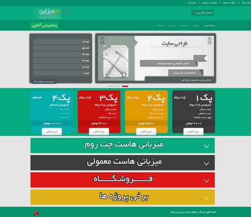 دانلود قالب فلت فارسی برای وردپرس FlatGreen