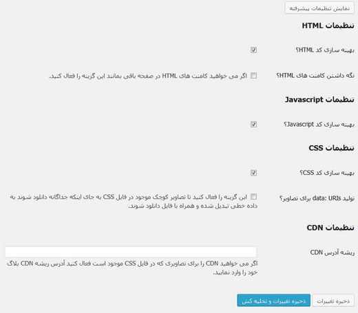 amoozesh wordpress autoptimize