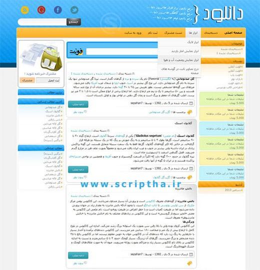 دانلود قالب سایت دانلود برای وردپرس
