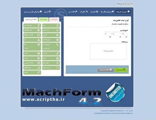 دانلود اسکریپت فرم ساز فارسی مچ فرم MachForm v4.2