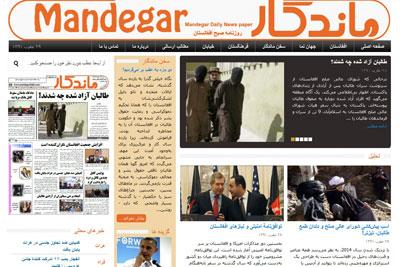 دانلود قالب فارسی خبری ماندگار برای وردپرس