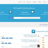 دانلود اسکریپت پرسش و پاسخ فارسی Question2Answer v1.7.4