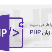 آموزش طراحی سایت اختصاصی PHP – قسمت اول