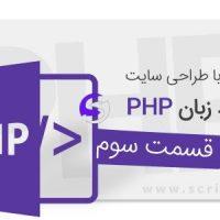 آموزش طراحی سایت اختصاصی با زبان PHP – قسمت سوم