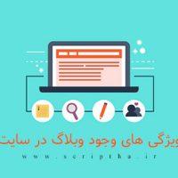 اهمیت وجود بخش وبلاگ در سایت