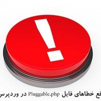 رفع خطاهای فایل Pluggable.php در وردپرس