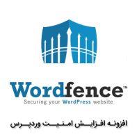 افزایش امنیت وردپرس با Wordfence Security