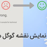 حل مشکل نمایش نقشه گوگل در وردپرس